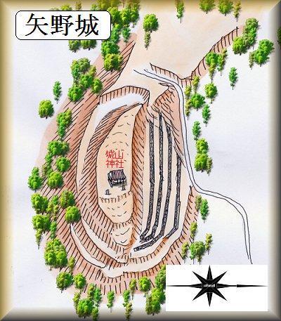 矢野城 余湖